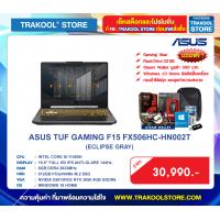ASUS TUF GAMING F15 FX506HC-HN002T (ECLIPSE GRAY)