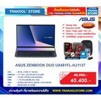 ASUS ZENBOOK DUO UX481FL-HJ113T (CELESTIAL BLUE)