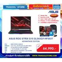 ASUS ROG STRIX G15 GL543QY-HF003T ADVANTAGE EDITION