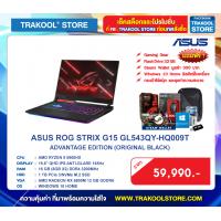 ASUS ROG STRIX G15 GL543QY-HQ009T ADVANTAGE EDITION (ORIGINAL BLACK)