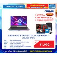 ASUS ROG STRIX G17 GL743QE-HX088T (ECLIPSE GREY)