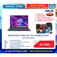 ASUS ROG STRIX G17 GL743QM-HX196T (ECLIPSE GRAY)