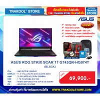 ASUS ROG STRIX SCAR 17 G743QR-HG074T (BLACK)