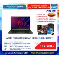 ASUS ROG STRIX SCAR III G742LXS-HG080T