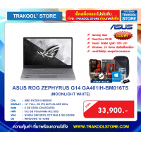 ASUS ROG ZEPHYRUS G14 GA401IH-BM013TS (ECLIPSE GRAY)