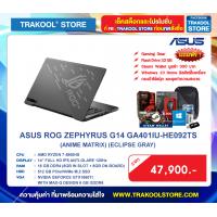 ASUS ROG ZEPHYRUS G14 GA401IU-HE092TS (ANIME MATRIX) (ECLIPSE GRAY)