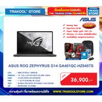 ASUS ROG ZEPHYRUS G14 GA401QC-HZ045TS