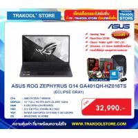 ASUS ROG ZEPHYRUS G14 GA401QH-HZ018TS (ECLIPSE GRAY)