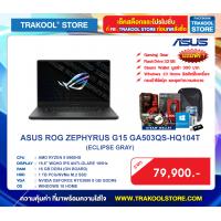 ASUS ROG ZEPHYRUS G15 GA503QS-HQ104T (ECLIPSE GRAY)