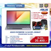 ASUS VIVOBOOK 14 X412FL-EK084T (TRANSPARENT SILVER)