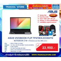 ASUS VIVOBOOK FLIP TP470EA-EC002TS