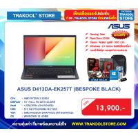 ASUS D413DA-EK257T (BESPOKE BLACK)