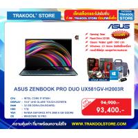 ASUS ZENBOOK PRO DUO UX581GV-H2003R (CELESTIAL BLUE)