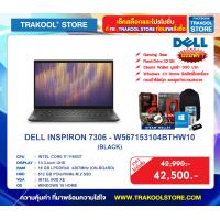 DELL INSPIRON 7306 - W567153104BTHW10 (BLACK)