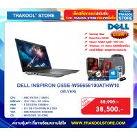 DELL INSPIRON G5SE-W56656100ATHW10 (SILVER)