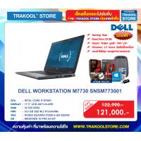 DELL WORKSTATION M7730 SNSM773001