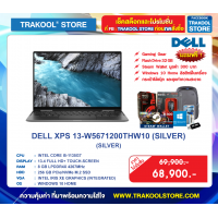 DELL XPS 13-W5671200THW10 (SILVER)
