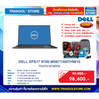 DELL XPS17 9700-W5671300THW10