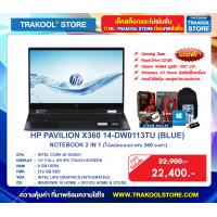 HP PAVILION X360 14-DW0113TU (BLUE) NOTEBOOK 2 IN 1 (โน้ตบุ๊คแบบฝาพับ 360 องศา)