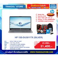 HP 15S-DU3011TX (SILVER)