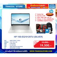 HP 15S-EQ10125TU (SILVER)