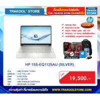 HP 15S-EQ1125AU (SILVER)
