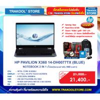 HP PAVILION X360 14-DH0077TX (BLUE)