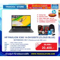 HP PAVILION X360 14-DH1059TX