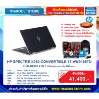 HP SPECTRE X360 CONVERTIBLE 13-AW0199TU