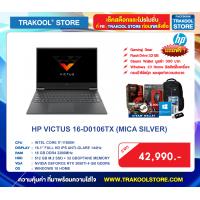 HP VICTUS 16-D0106TX (MICA SILVER)