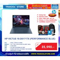HP VICTUS 16-D0171TX (PERFORMANCE BLUE)