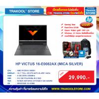HP VICTUS 16-E0082AX (MICA SILVER)