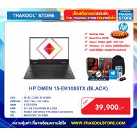 HP OMEN 15-EK1088TX (BLACK)