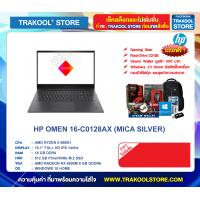 HP OMEN 16-C0128AX (MICA SILVER)