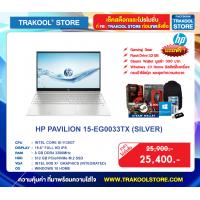 HP PAVILION 15-EG0033TX (SILVER)