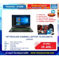 HP PAVILION GAMING LAPTOP 15-DK1080TX (GREEN)