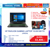 HP PAVILION GAMING LAPTOP 15-DK1081TX (GREEN)
