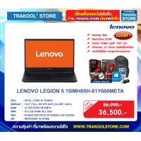LENOVO LEGION 5 15IMH05H-81Y600META