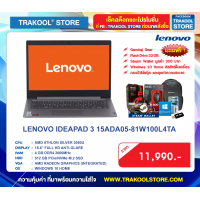 LENOVO IDEAPAD 3 15ADA05-81W100L4TA