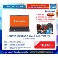 LENOVO IDEAPAD 3 14ALC6-82KT0081TA (ARCTIC GRAY)
