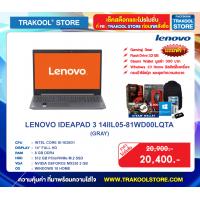LENOVO IDEAPAD 3 14IIL05-81WD00LQTA (GRAY)
