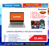 LENOVO IDEAPAD 3 14ITL05-81X7006STA