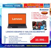 LENOVO IDEAPAD 5 14ALC05-82LM00FBTA (GRAPHITE GRAY)