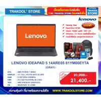 LENOVO IDEAPAD 5 14ARE05 81YM00EYTA (GRAY)