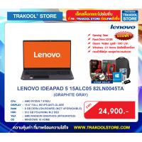 LENOVO IDEAPAD 5 15ALC05 82LN0045TA (GRAPHITE GRAY)
