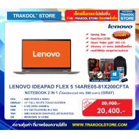 LENOVO IDEAPAD FLEX 5 14ARE05-81X200CFTA (GRAY)