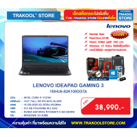 LENOVO IDEAPAD GAMING 3 15IHU6-82K100DGTA (SHADOW BLACK)