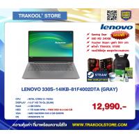 LENOVO 330S-14IKB-81F4002DTA (GRAY)