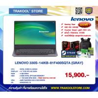 LENOVO 330S-14IKB-81F400SQTA (GRAY)