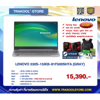 LENOVO 330S-15IKB-81F500SHTA (GRAY)